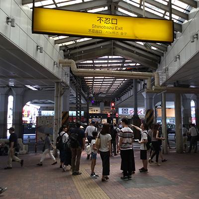 上野駅不忍口