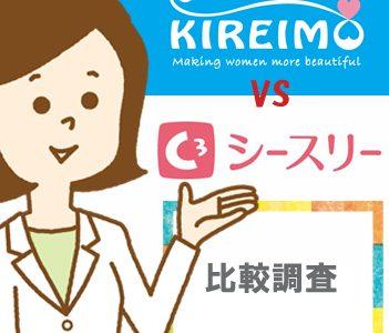 キレイモとシースリーc3を10項目で徹底比較!どっちがおすすめサロンなの!?