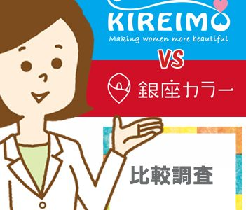 キレイモと銀座カラーを徹底比較!おすすめの脱毛サロンはどっち?